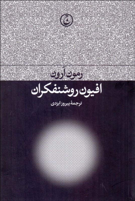 کتاب افیون روشنفکران