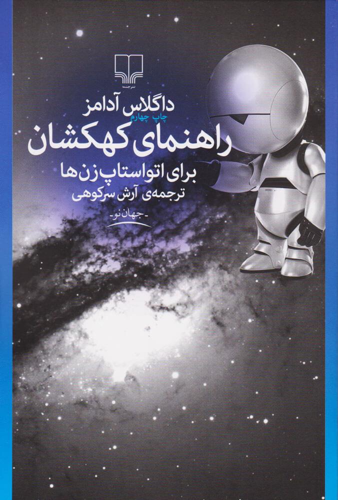 کتاب راهنمای کهکشان برای اتواستاپ زن ها