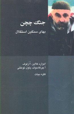 کتاب جنگ چچن