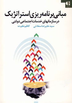 کتاب مبانی برنامه ریزی استراتژیک در سازمانهای خدمات اجتماعی دولتی