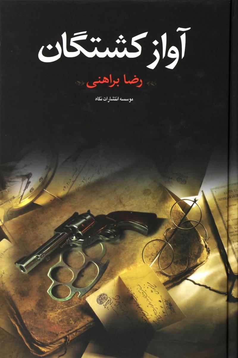 کتاب آواز کشتگان