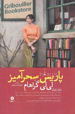 کتاب پاریس سحر آمیز