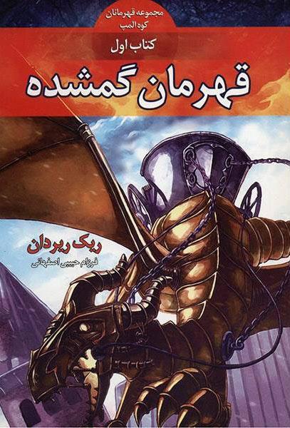 کتاب قهرمانان کوه المپ - قهرمان گمشده