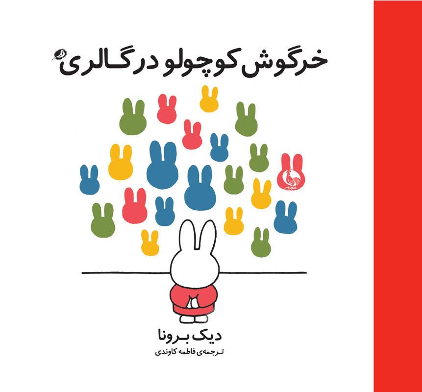 کتاب خرگوش کوچولو در گالری