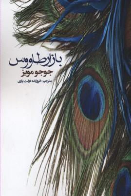 کتاب بازار طاووس