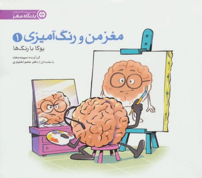 کتاب مغز من و رنگ آمیزی - یوگا با رنگ ها