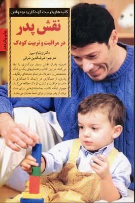 کتاب کلید نقش پدر در مراقبت و تربیت