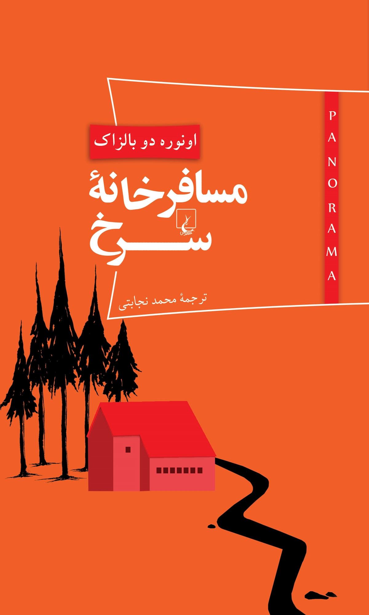 کتاب مسافرخانه سرخ