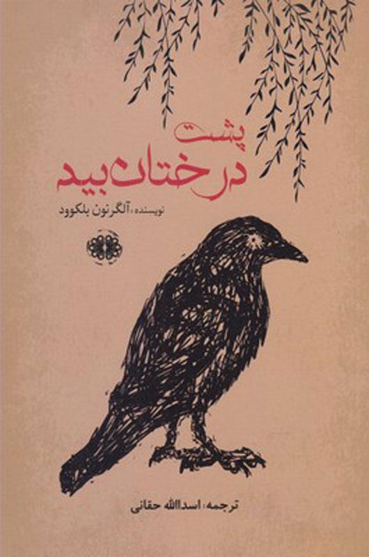 کتاب پشت درختان بید