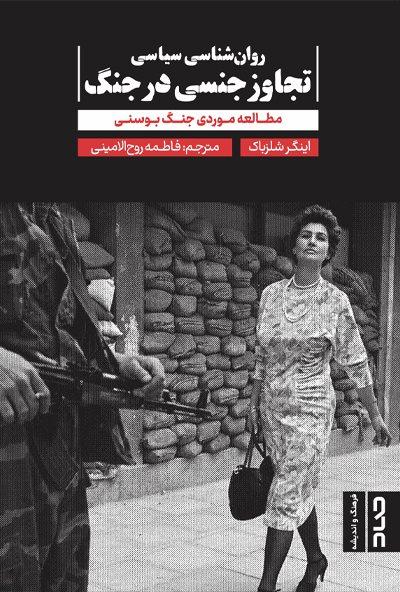 کتاب روانشناسی سیاسی تجاوز جنسی در جنگ