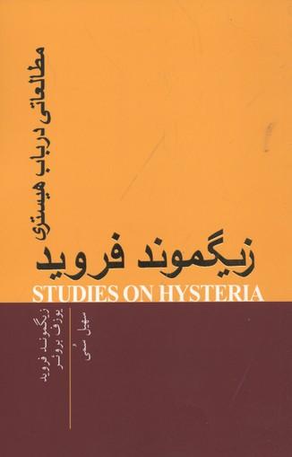 کتاب مطالعاتی در باب هیستری