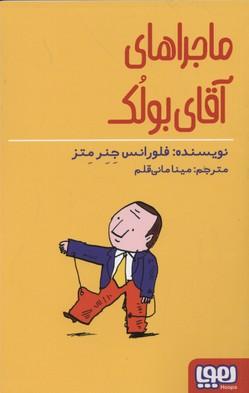 کتاب ماجراهای آقای بولک