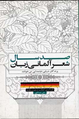 کتاب صد سال شعر آلمانی زبان