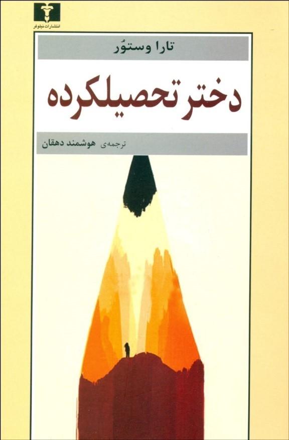 کتاب دختر تحصیلکرده