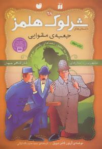 کتاب شرلوک هلمز(28)