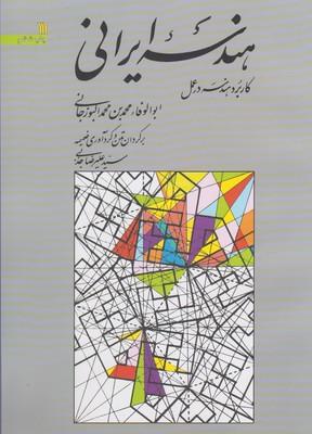 کتاب هندسه ایرانی