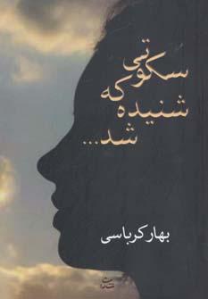کتاب سکوتی که شنیده شد ...