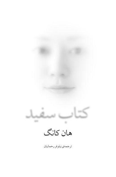 کتاب کتاب سفید