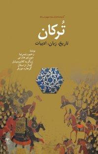 کتاب ترکان: تاریخ، زبان، ادبیات
