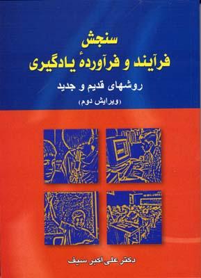کتاب سنجش فرآیند و فرآورده یادگیری