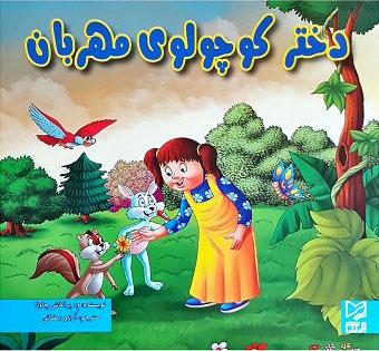کتاب دختر کوچولوی مهربان