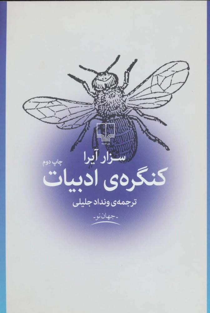کتاب کنگره ادبیات