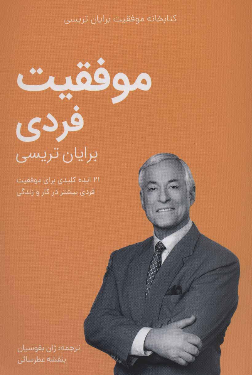 کتاب موفقیت فردی