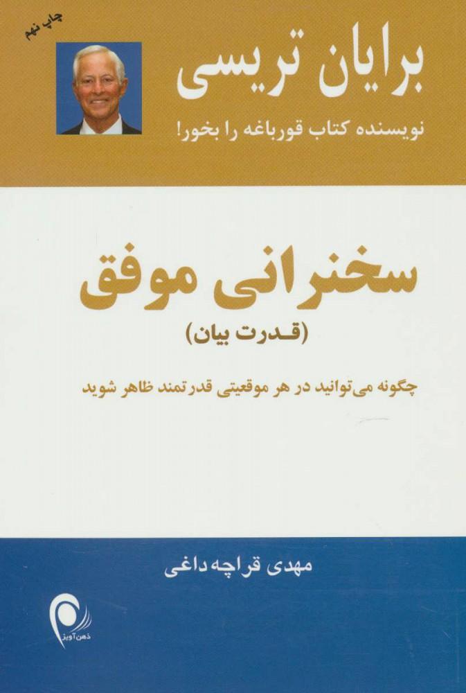 کتاب سخنرانی موفق