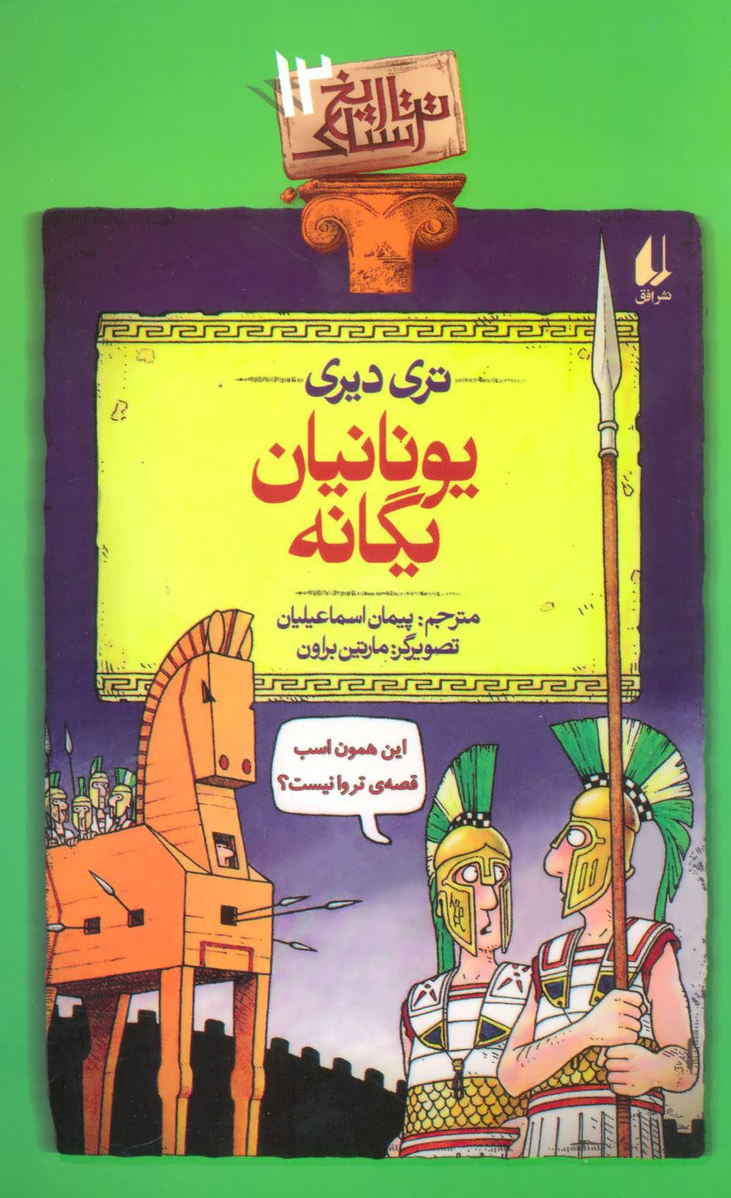 کتاب یونانیان یگانه
