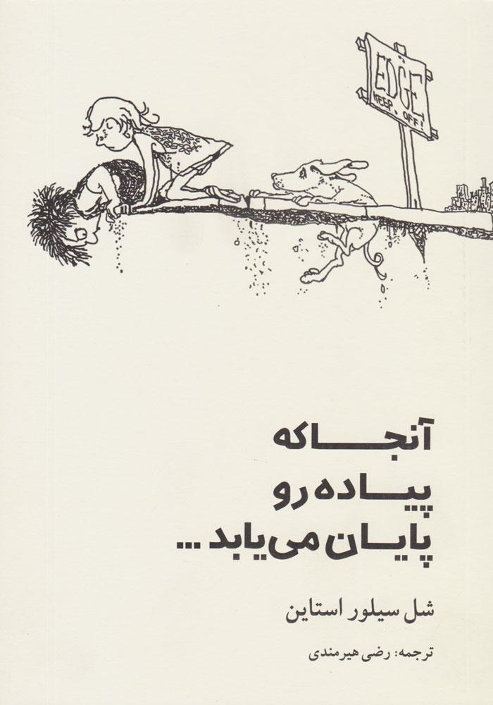 کتاب آنجا که پیاده رو پایان می یابد