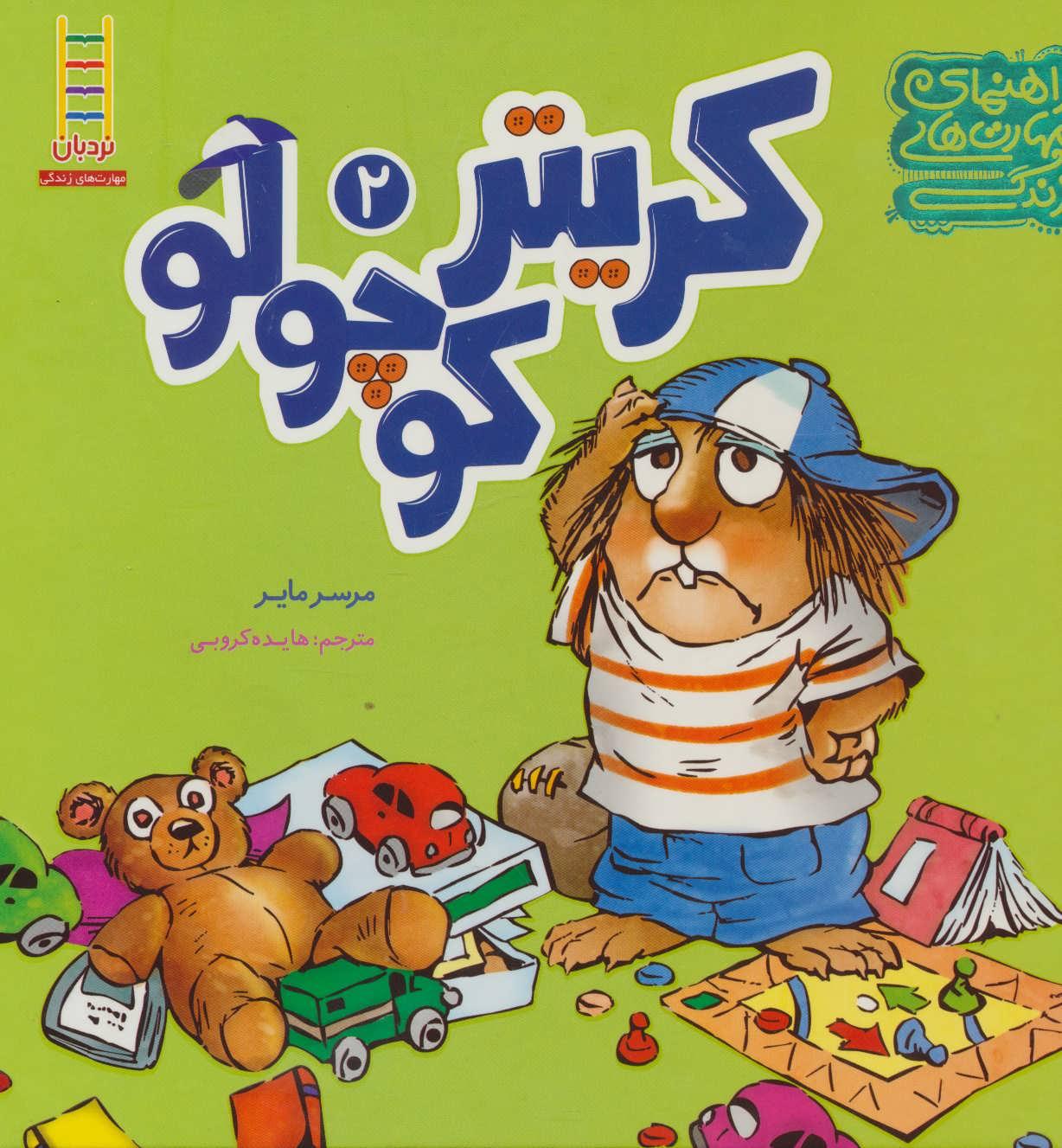 کتاب مجموعه کریتر کوچولو 2