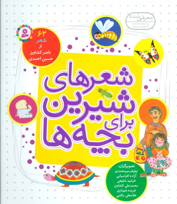 کتاب شعرهای شیرین برای بچه ها