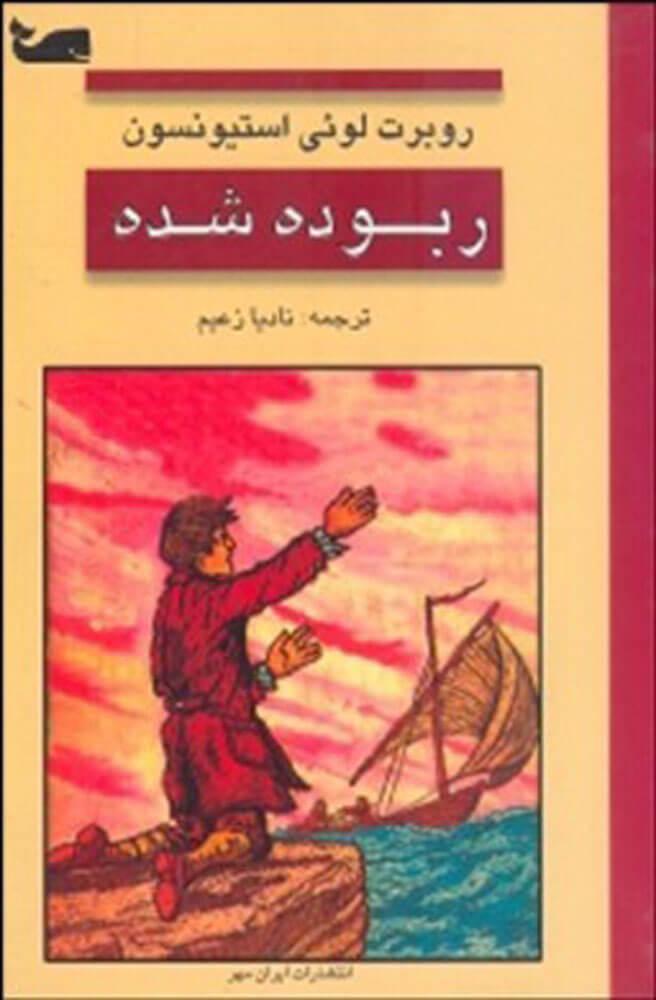 کتاب ربوده شده