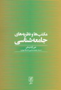 کتاب مکتب ها و نظریه های جامعه شناسی