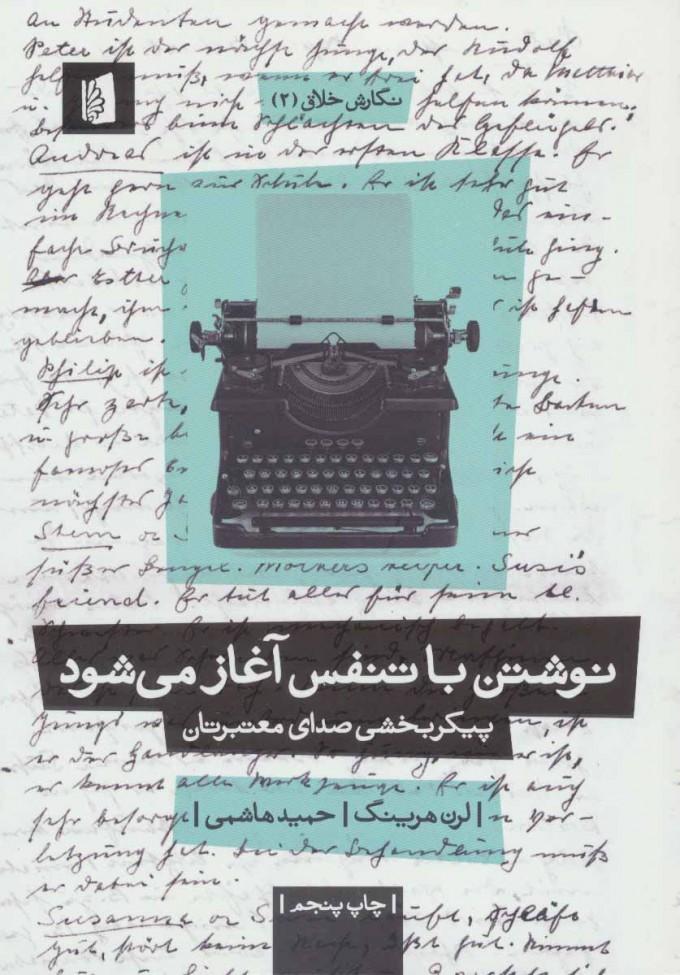 کتاب نوشتن با تنفس آغاز می شود