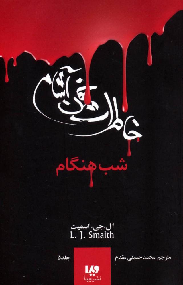 کتاب خاطرات خون آشام - بازگشت (۱)