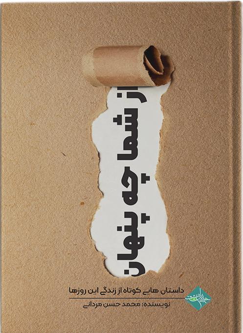 کتاب از شما چه پنهان