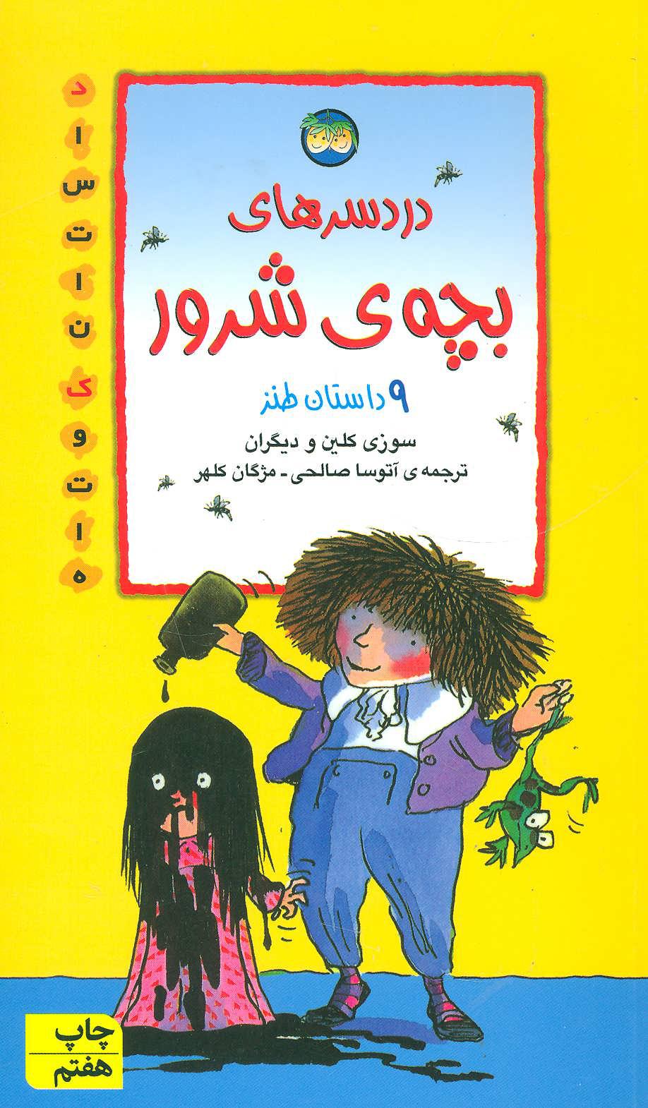 کتاب دردسرهای بچه ی شرور