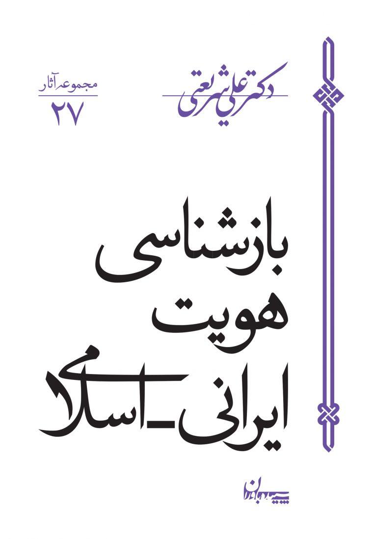 کتاب بازشناسی هویت ایرانی اسلامی