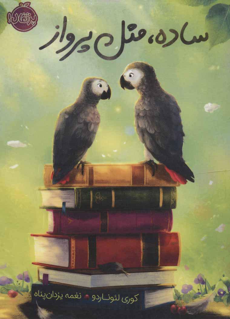 کتاب ساده،مثل پرواز