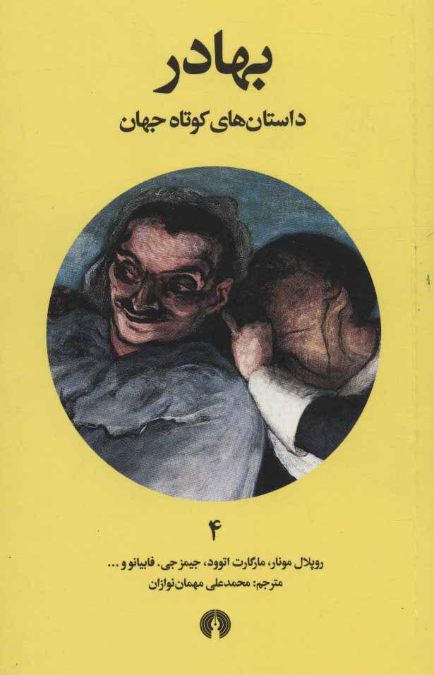 کتاب بهادر