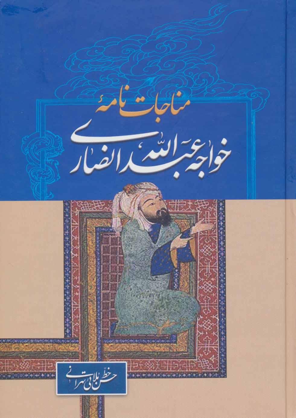 کتاب مناجات نامه خواجه عبدالله انصاری