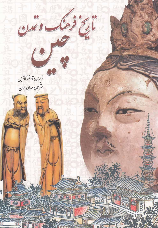 کتاب تاریخ فرهنگ و تمدن چین
