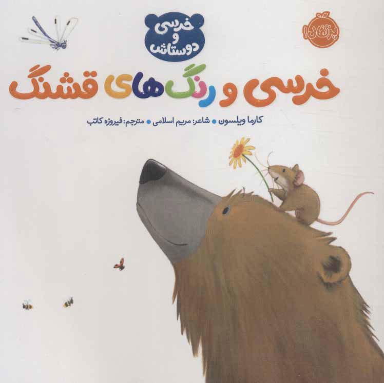 کتاب خرسی و رنگ های قشنگ
