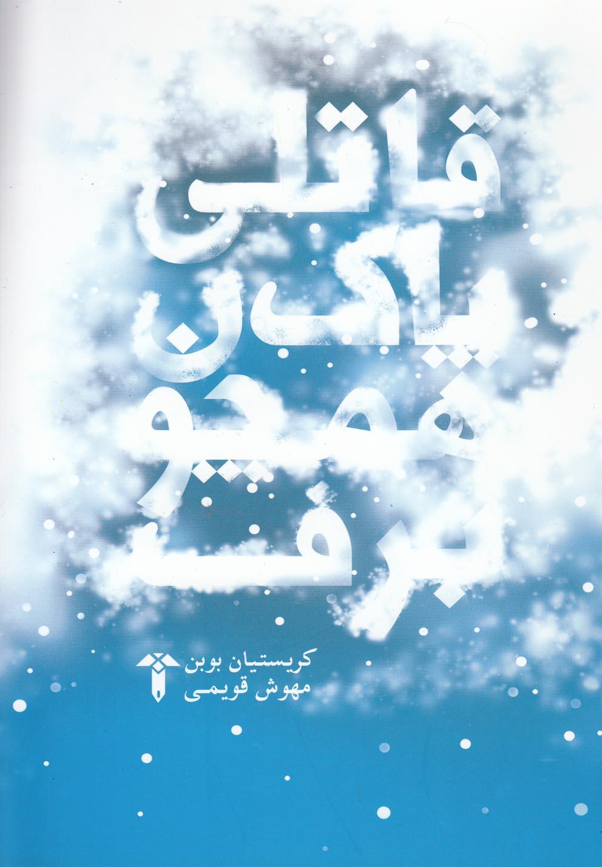کتاب قاتلی پاک همچون برف