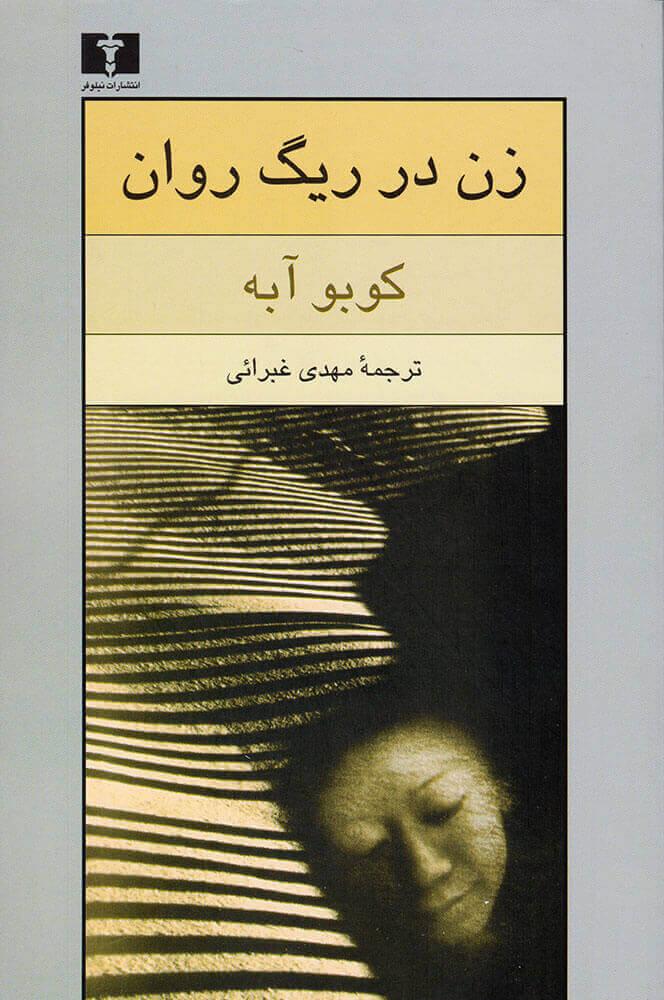 کتاب زن در ریگ روان