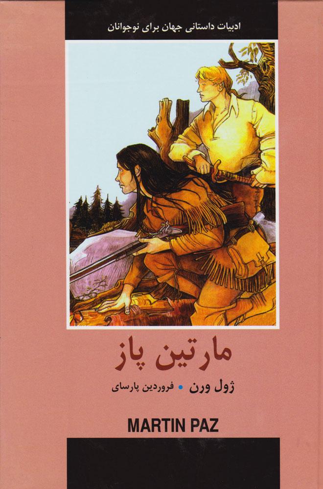 کتاب مارتین پاز