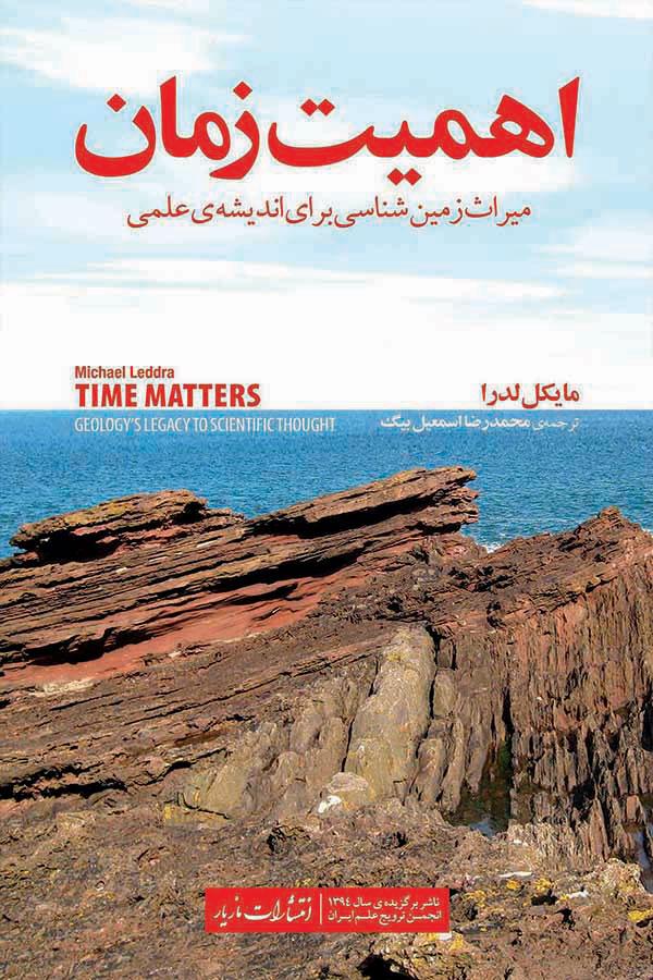 کتاب اهمیت زمان