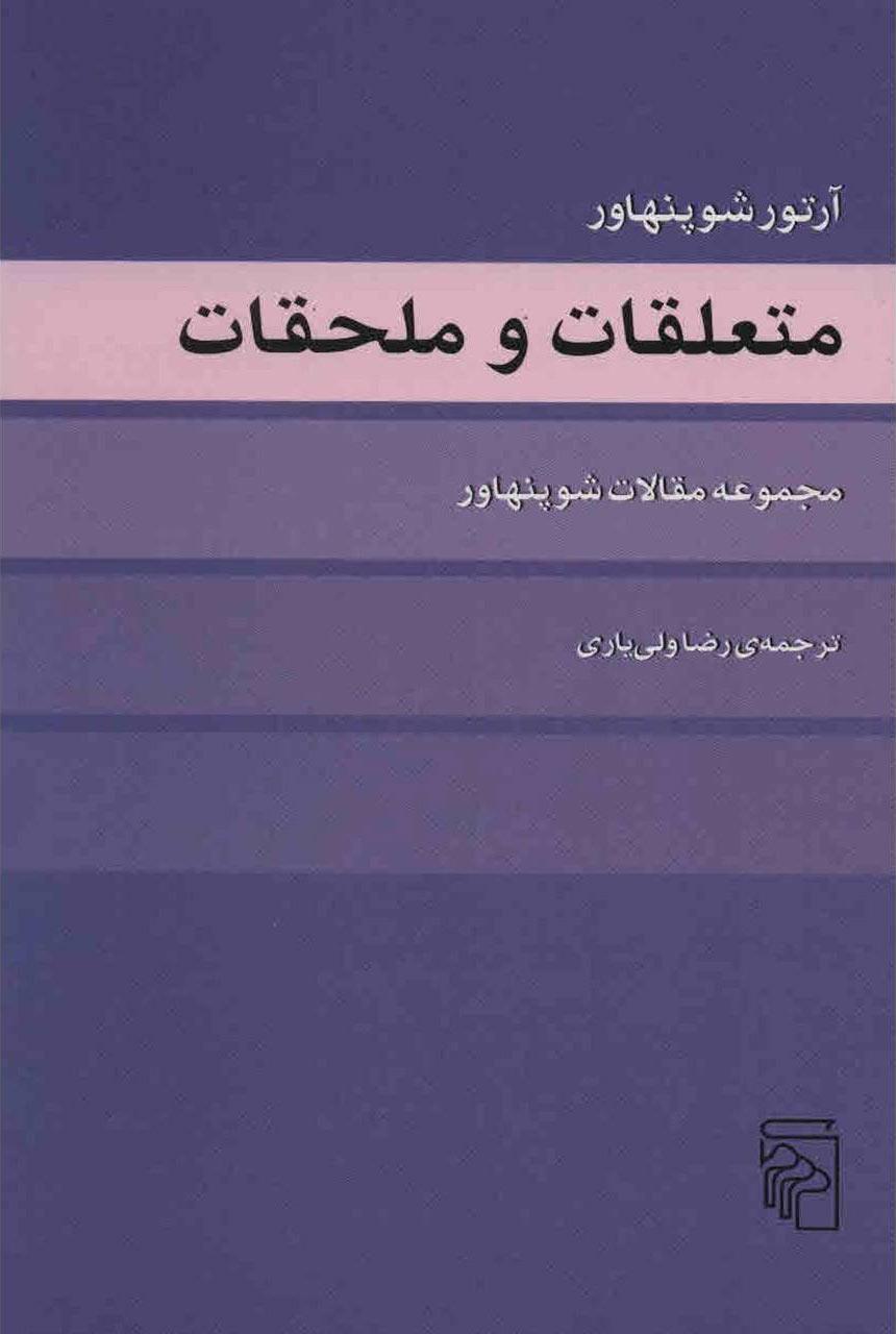 کتاب متعلقات و ملحقات