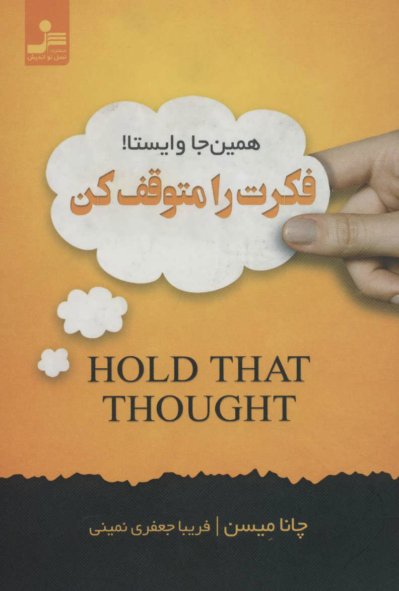 کتاب فکرت را متوقف کن